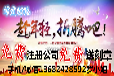 广东省冠名公司、道路运输、食品经营、建筑劳务、集团组建