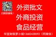 深圳办理汽修三类道路运输许可、建筑劳务、食品经营