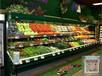 澄江哪种牌子的水果保鲜柜好点?澄江水果保鲜柜多少钱?澄江水果保鲜柜厂家直销