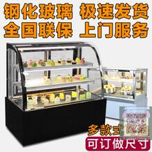 石柱哪有卖蛋糕柜的?石柱蛋糕柜厂家直销丨石柱蛋糕柜多少钱?图片