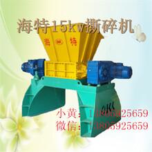 哪里有用于撕碎木块的机器设备高产量的撕碎机图片