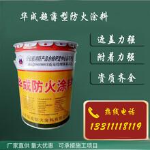 無錫室內膨脹型防火涂料施工-薄型防火涂料品牌-北京華成防火涂料圖片