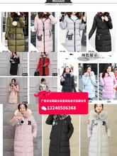 2017时尚新款冬季女装棉衣棉服批发价格表冬季女装批发毛呢大衣中长款羽绒棉衣棉服批发