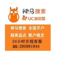 UC浏览器神马搜索广告推广.高返点开户