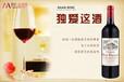 西安红酒加盟