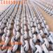 国内最大的船用锚链工厂生产14-210毫米锚链导缆孔美标卸扣吊装带青岛锚链厂