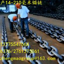 青岛大规格锚链厂生产172毫米3级锚链,正茂锚链,导缆孔,系缆柱