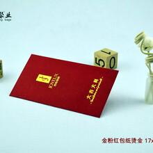 广州定做结婚红包、广州喜庆红包厂、婚礼红包设计图片