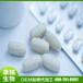 葡萄籽片剂oem代加工抗衰老QS标准GMP厂家贴牌