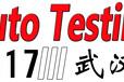 2017武漢汽車測試技術與試驗設備博覽會