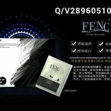 FENC芬萃黑膜的卓越功效诚招代理
