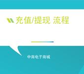中商电子商城2017客户充值入金流程---中商电子商城王经理