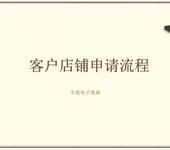 中商电子商城客户开户流程---中商电子商城王经理