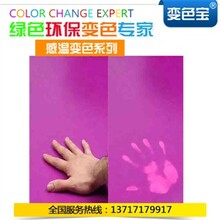 各种变色皮革感光变色手摸变色皮革无色变有色定制
