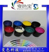 深圳直销环保温变油墨感温油漆玩具塑料喷涂环保变色油漆