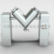 优质不锈钢V型混合机图片