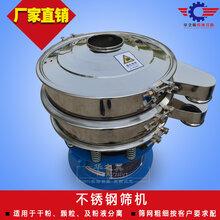 冶金行业圆形振动筛不锈钢制作振动筛质量保证
