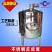 沈阳厂家专业生产不锈钢反应釜液体高效溶解罐为客户量身定制
