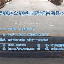 CCS-AH32船板/九国船级社认证/中厚板/代办运输/代切割/舞钢联众供