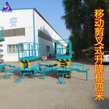金江剪叉式升降机价格移动式升降平台高空作业维修