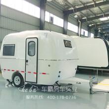 车霸小霸王移动牵引拖挂式微型旅行露营小型房车旅居车