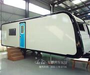 车霸8米牵引拖挂式房车旅行露营营地房车旅居车图片