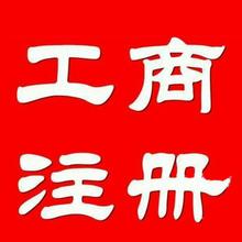 北京注册集团公司需要什么条件图片