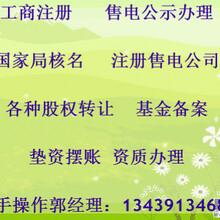 收购北京投资管理公司需要多少钱图片