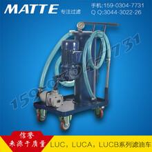 LUC系列滤油机精密小型滤油车高效精密滤油车