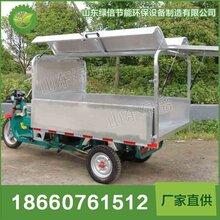 电动垃圾清运车不锈钢自卸式保洁车电动三轮车价格