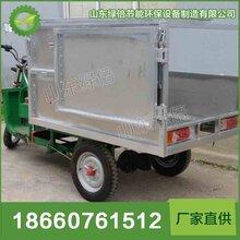 液压自卸式电动保洁车电动不锈钢垃圾车三轮垃圾车