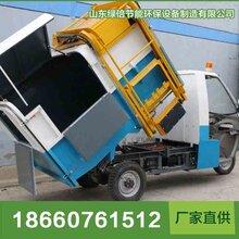 供应电动翻桶车液压自卸式电动三轮车电动三轮垃圾车