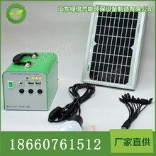 迷你型太阳能发电系统小型太阳能发电机