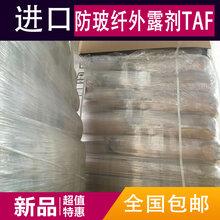 PA改性塑料表面浮纤消除剂防玻纤外露剂塑料表面光滑剂