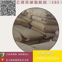 塑料色母粒/化纤色母粒分散剂乙撑双硬脂酸酰胺EBS