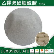 进口塑料分散剂乙撑双硬脂酰胺EBS