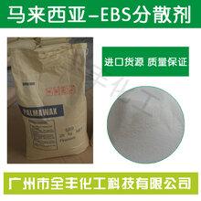 优势出售进口EBS塑料制品分散剂/扩散粉EBS乙撑双硬脂酰胺