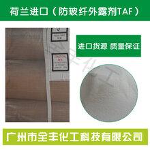阿里爆款塑料润滑光亮剂玻纤消除剂防玻纤外露剂TAF批发代理