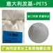 意大利发基PETS-APPETS-AHS耐高温润滑光亮剂价格实惠