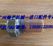 卡特机油压力传感器274-6718广州锋芒机械