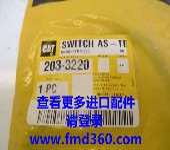 广州锋芒机械卡特温度传感器203-3220卡特原厂传感器
