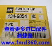 广州锋芒机械卡特原厂电磁阀卡特熄火电磁阀134-6054
