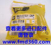 卡特原厂配件卡特水箱盖031-1119广州锋芒机械