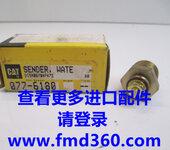 卡特原厂水温传感器卡特水温传感器077-6180