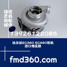 锋芒机械进口挖机配件沃尔沃EC360EC460进口增压器D12涡轮增压器图片