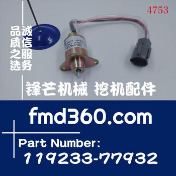 洋马熄火电磁阀厂家119233-77932、1503ES-12S5SUC12S