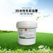 3D水性色彩油墨水性丝印油墨S-306D
