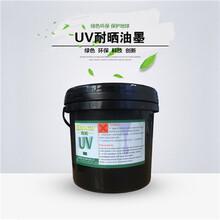 UV丝印色墨UV户外耐晒油墨UV-SY100