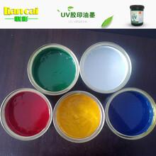 UV卡纸胶印油墨UV纸张胶印油墨