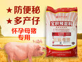 中草药怀孕母猪预混料后备母猪饲料批发图片